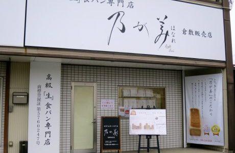 乃が美の絶品生食パンが倉敷にオープンした!そのこだわりと人気店の秘密を探る