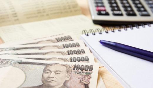 家計のやりくりが出来ないのを脱出!貯金がマイナスなのに50万円貯める方法がある