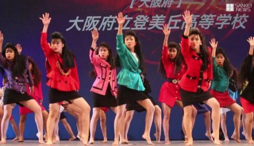 登美丘高校ダンス部は1度だけ準優勝だった?負けた同志社香里高等学校の動画をチェック