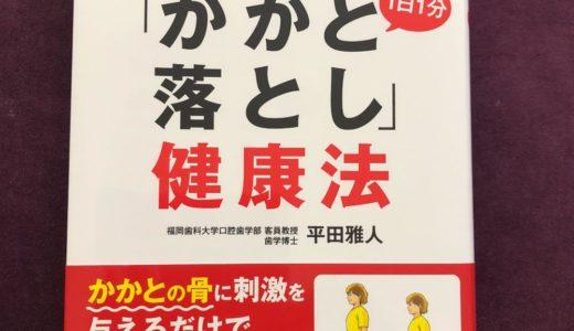 NHKあさイチで紹介された老化防止は?かかと落とし健康法で骨に刺激を与える事!