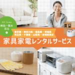 学生の一人住まいに便利な家電・家具のレンタルがある?詳細をチェックしてみた!