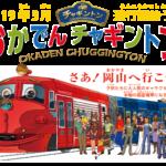 アニメ・チャギントン路面電車が岡山に登場!おかでんミュージアムはどんなとこ?