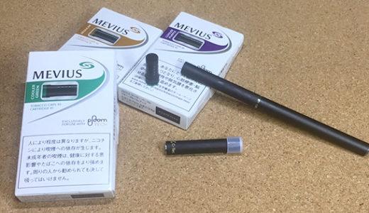 電子タバコ・プルームテックの害は呼吸器疾患だった!蒸気の中にニコチンが多量