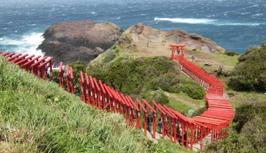 山口の元乃隅稲成神社の見どころは?竜宮の潮吹きを動画でチェック
