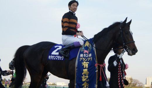 武豊・有馬記念引退レース!オグリキャップやキタサンブラック騎乗の獲得賞金は3億円