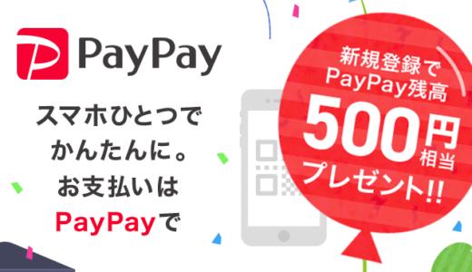 PayPayって何?スマホ決済でチャージ方法簡単・不正利用対策も検証してみた!