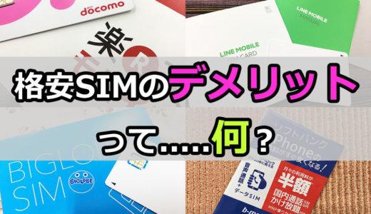 携帯電話・格安SIMって何?その特徴やサービスが乗り換えるにはデメリットが多い