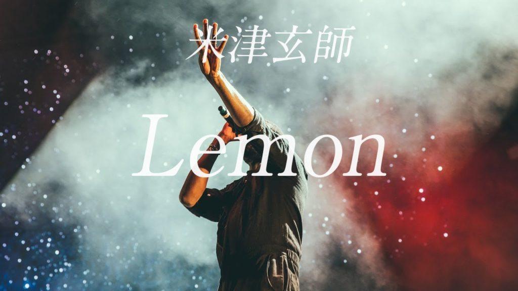 米津玄師 lemon 歌詞 意味