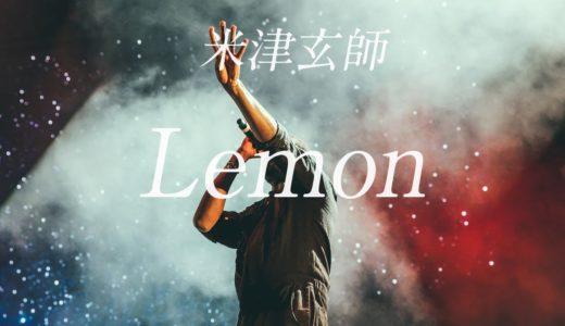 米津玄師Lemonの歌詞は泣ける?祖父の死と直面した歌詞の意味を動画でチェック!
