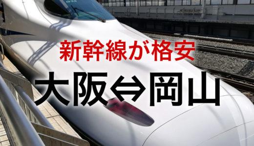 岡山⇒大阪・新幹線の格安切符を買う方法は?期間限定やネット購入なら断然お得!