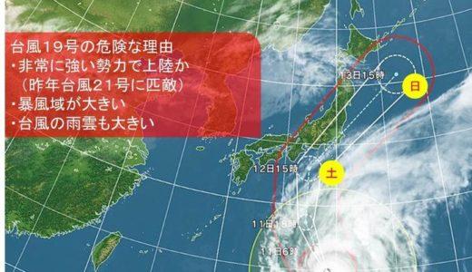 台風19号接近前の対策とは?避難のタイミングと停電前後にするべき事