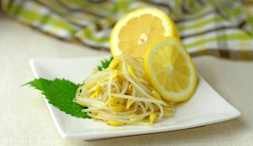 疲労回復の常備菜もやしレモンの作り方とその優れた相乗効果とは?
