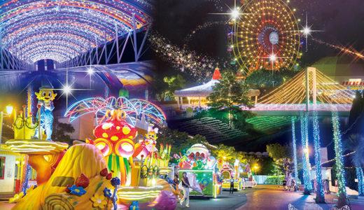レオマワールドのイルミネーションは250万球で日本夜景遺産に認定