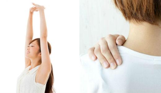 つらい肩こりの原因と解消法は?簡単ストレッチ体操と体を冷やさない事