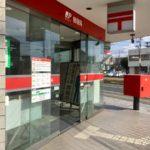 ゆうちょ銀行ATMの賢い使い方!銀行が休みでも郵便局で両替する裏技