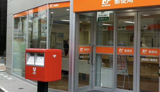 郵便局の定期貯金・権利消失とは?忘れてる20年間払い戻しが無い通帳