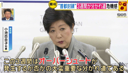 コロナ集団感染で東京は都市封鎖の危機!緊急時に備蓄しておくべき物