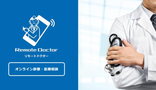 オンライン診療が初診でも受けられるのはいつから?そのメリットと手順