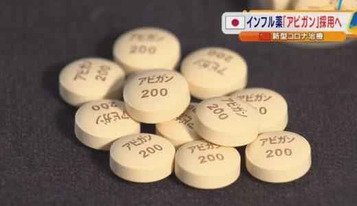 新型インフルエンザ治療薬アビガンは危険!妊婦への副作用・胎児の奇形