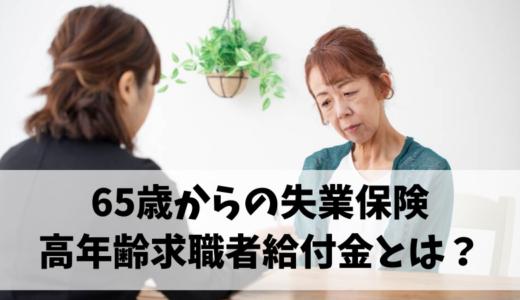 高年齢求職者給付金は年金受給者でも離職時に一時金として支給される